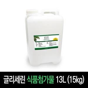 식물성 글리세린 vg 13L 식품첨가물 대용량 벌크