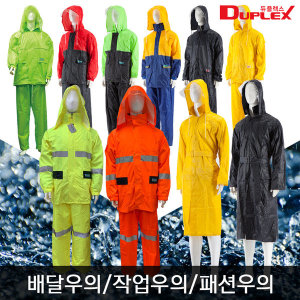 듀플렉스(D-3) 신사우의 코트형 배달 패션 판초 우의