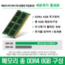 메모리 DDR4 4GB추가 (총 8GB만들기) D515DA 전용