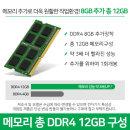 메모리 DDR4 8GB추가 (총 12GB만들기) D515DA 전용