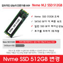 Nvme SSD 512G로 변경(개봉장착) D515DA  전용