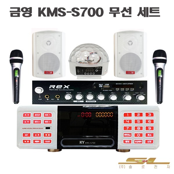 금영 화이트 S700W 무선 미니세트 노래방기계 REX-202