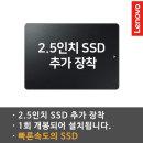 2.5인치 SSD 추가 장착 512G