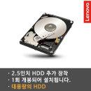 2.5인치 HDD 추가 장착 1TB