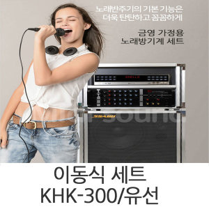 금영 KHK-300 가정용 반주기 이동식 노래방 세트