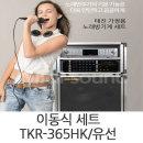 TKR-365HK가정용 노래방 세트 이동식 반주기 일체형