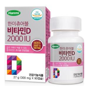 츄어블 비타민D 2000IU 3개월분 / 맛있게 씹어서 섭취