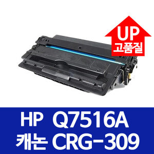 HP 호환 Q7516A 캐논 CRG-309 공용사용 토너
