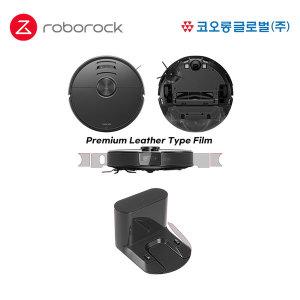로보락 로봇청소기 S6 MaxV 전용 레더블랙 보호필름
