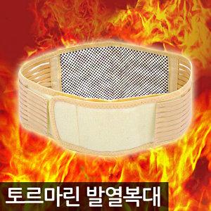 허리보호대/발열복대/토르마린/원적외선