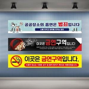 금연구역 흡연금지 산불예방 현수막 주문제작