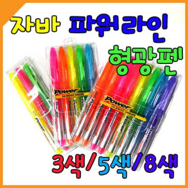 자바 파워라인 형광펜(3색/5색)/형광펜/야광펜/싸인펜