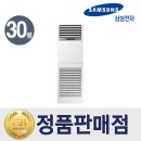 삼성 냉난방기 스탠드형 인버터 업소용 AP110RAPDBH1S