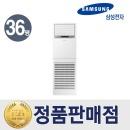 삼성 냉난방기 스탠드형 인버터 업소용 AP130RAPPHH1S