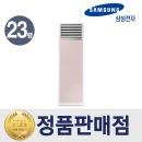 삼성 냉난방기 비스포크 스탠드 AP083RSPPBH8S 핑크
