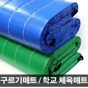 국내산 체육관매트 구르기매트 (120cm x 240cm x 6cm)