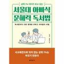 서울대 아빠식 문해력 독서법 상위 1% 아이가 하고있는