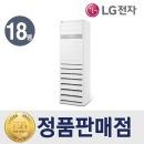 LG 냉난방기 스탠드형 인버터 PW0723R2SF 업소용 18평
