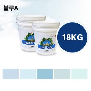 쓰리탑쿨 18kg 옥상 외벽 지붕 방수 차열_블루A