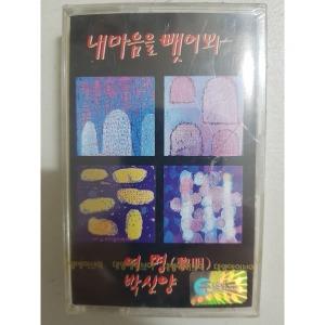 내 마음을 뺏어봐 (SBS TV 미니시리즈) OST 테이프 미개봉  여명 박신양