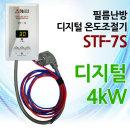 전선전원연결 온도조절기 전기필름난방용 STF-7S 4kW