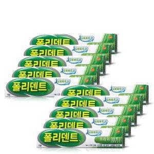 (공식판매) 폴리덴트 의치부착재 (민트향)70g 10개