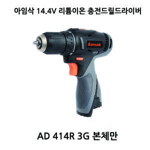 AD414R3G드릴 AI414MII3G 임팩드릴 AH414T3G 본체
