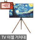 TV 스탠드 아트 이젤 티비 거치대 40-65인치용 3F