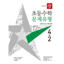 디딤돌 초등 수학 4-2 문제유형 (2021)