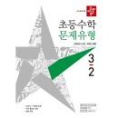 디딤돌 초등 수학 3-2 문제유형 (2021)