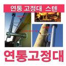 150mm 연통고정대/스텐연통