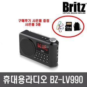 BZ-LV990 블루투스스피커 MP3재생 휴대 라디오 블랙