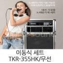 TKR-355HK가정용 노래방 세트 이동식 반주기 일체형
