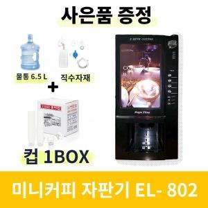 EL802(2구믹스)/커피자판기/2구믹스/행사특가