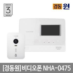 경동셀프시공 비디오폰 NHA-0475(화이트)초인종포함