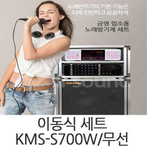 금영 S700W 무선 이동식 일체형 노래방 세트