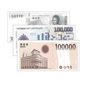 신용카드/신세계백화점상품권/롯데상품권/현대/10만