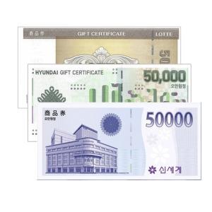 신용카드/신세계백화점상품권/롯데상품권/현대/5만