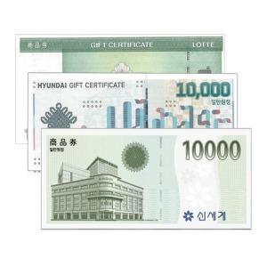 신용카드/신세계백화점상품권/롯데상품권/현대/1만