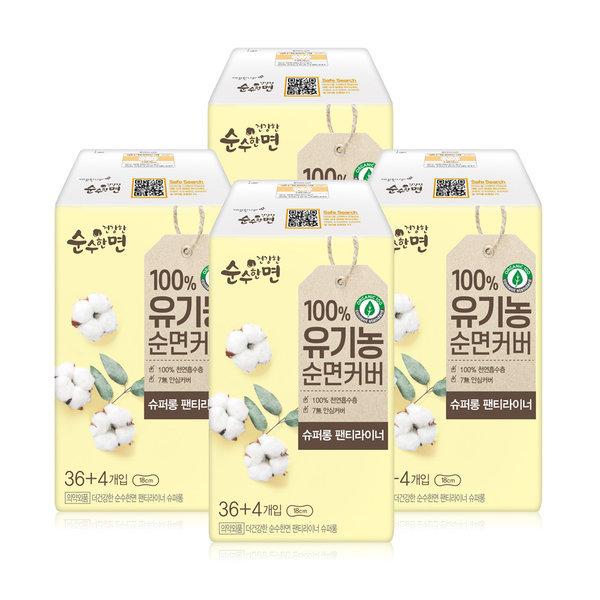 건강한 유기농 슈퍼롱 팬티라이너 36+4p x 3+1팩