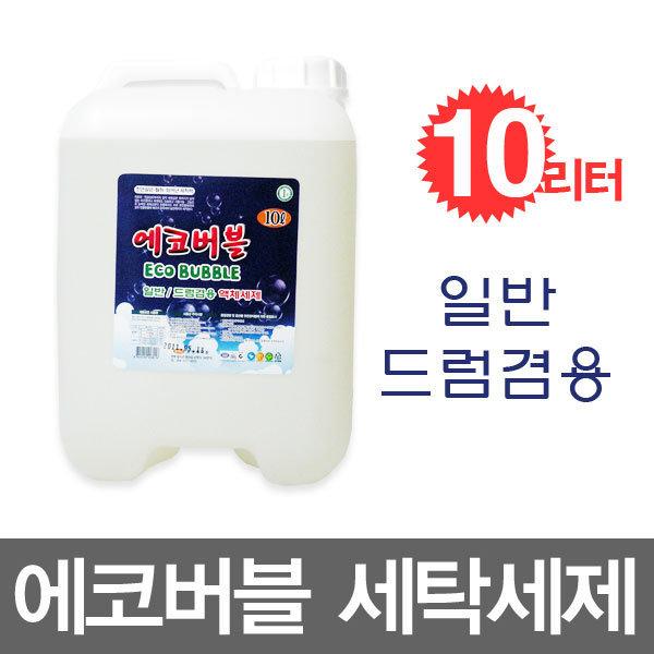 에코버블10L/세탁세제/액체세제/드럼겸용/피죤/비트