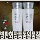 명성왕후 봉황4종세트(스킨+로션+미백에센스+ 크림)