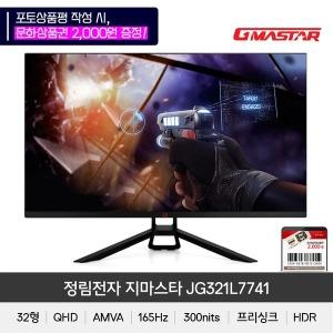 정림전자 지마스타 JG321L7741 QHD 165Hz HDR 무결점
