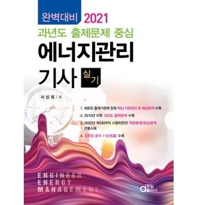 동일출판사 완벽대비 에너지관리기사 실기 - 과년도 출제문제 중심 2021