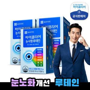 본사직영  아이클리어 눈사랑 루테인 3박스(3개월분)