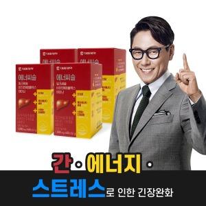 에너씨슬 밀크씨슬 비타민B 4박스/간 에너지 스트레스