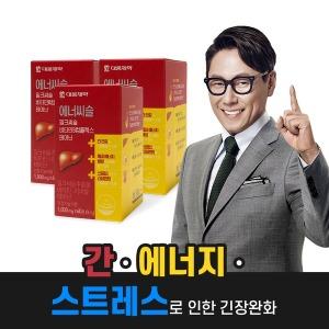 에너씨슬 밀크씨슬 비타민B 3박스/간 에너지 스트레스