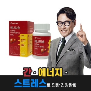 에너씨슬 밀크씨슬 비타민B 1박스/간 에너지 스트레스