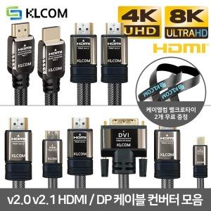 사은 HDMI V2.1/V2.0/Mini/Micro/DVI/DP/케이블컨버터