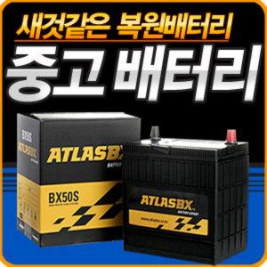 자동차 복원배터리+90L+폐배터리반납조건+6개월AS보증
